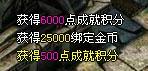 4399七杀成就系统3