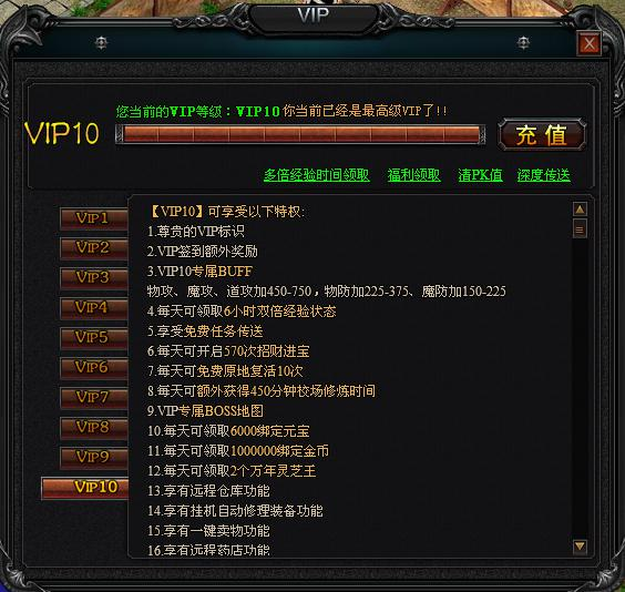 4399七杀VIP系统2